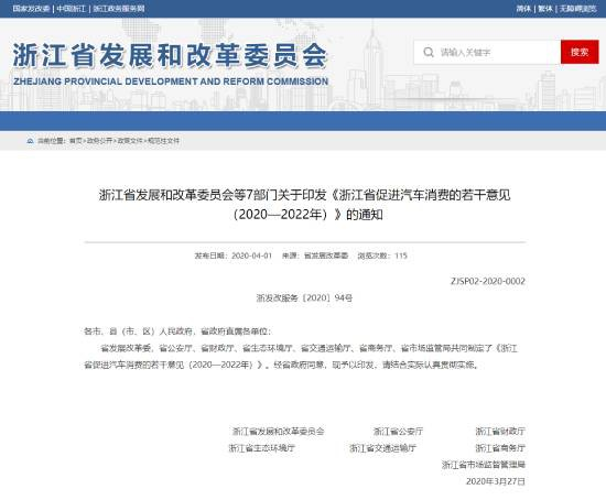 浙江省促进汽车消费刺激政策出台