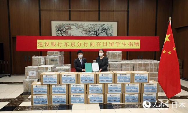 中国建设银行东京分行通过中国驻日本大使馆向在日中国留学生捐赠5万只爱心口罩