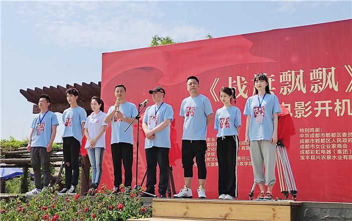 电影《战旗飘飘》在成都郫都区唐昌镇先锋村举行开机仪式