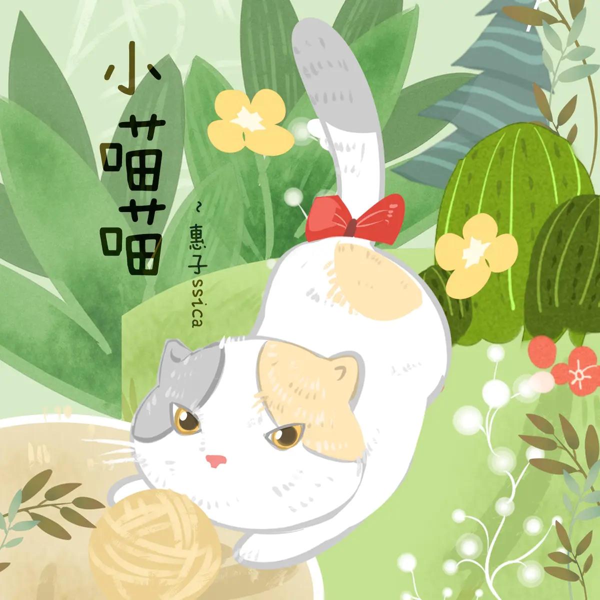 惠子sscia发行了酷似儿歌的歌曲《小喵喵》