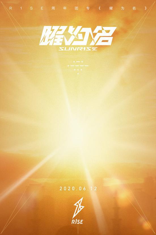 R1SE在周年季期间发行第三张团体专辑《曜为名》