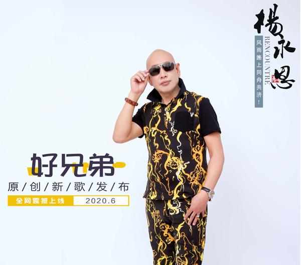 杨永恩全新单曲《好兄弟》,正式全网上线,用优美的旋律和激昂热情为兄弟情义发声