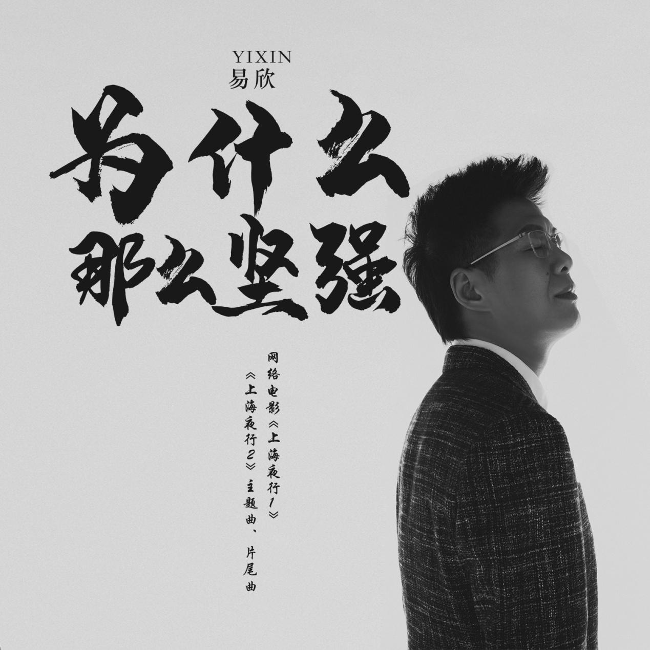 网络电影《上海夜行》主题曲《为什么那么坚强》全网首发曝光