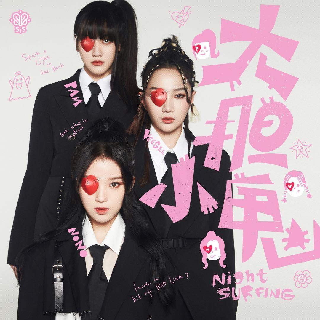 "sis第三首单曲《大胆小鬼 Night SURFING》日式电子摇滚诠释""小鬼""与""大胆"""