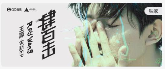 王源全新EP《肆百击》一丝沁凉之感的同时,更带来无限的希望