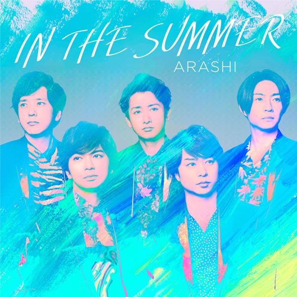 亚洲超人气偶像团体岚(ARASHI)的全新单曲「IN THE SUMMER」正式上线QQ音乐