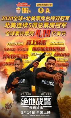 电影《绝地战警:疾速追击》成功卫冕2020年开年至今全球及北美票房冠军