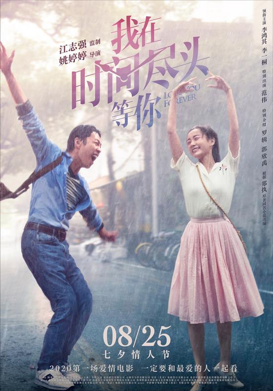 杨宗纬献唱电影《我在时间尽头等你》同名主题曲