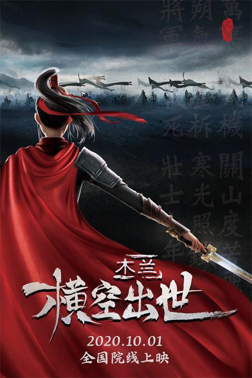 国产动画电影《木兰:横空出世》正式定档10月1日