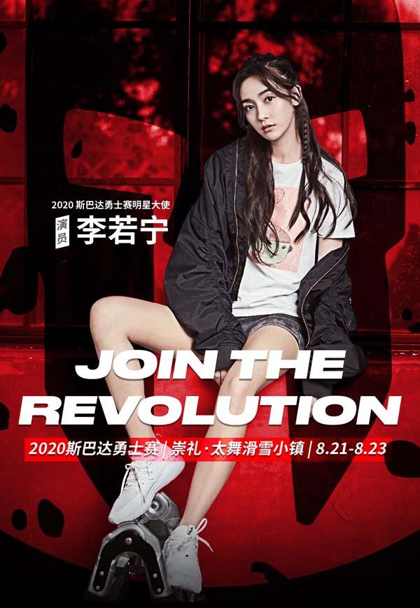 演员李若宁担任2020年斯巴达勇士赛明星大使 用实力诠释勇士蜕变之路