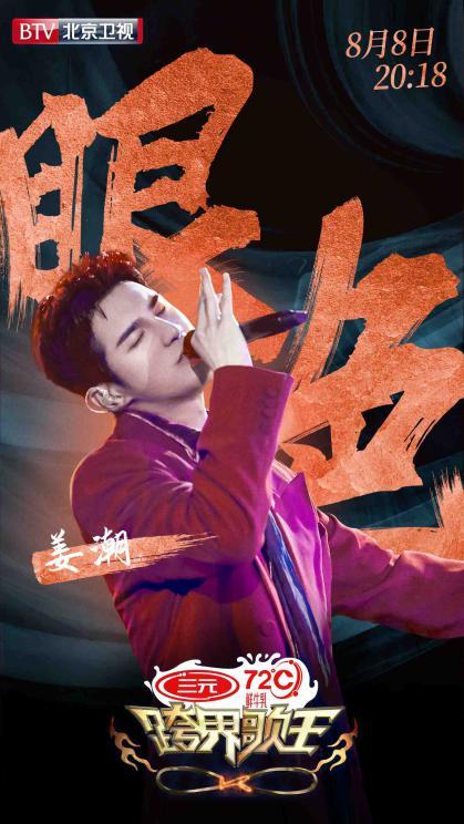 《跨界歌王》姜潮:战胜梦魇,整装重回歌台
