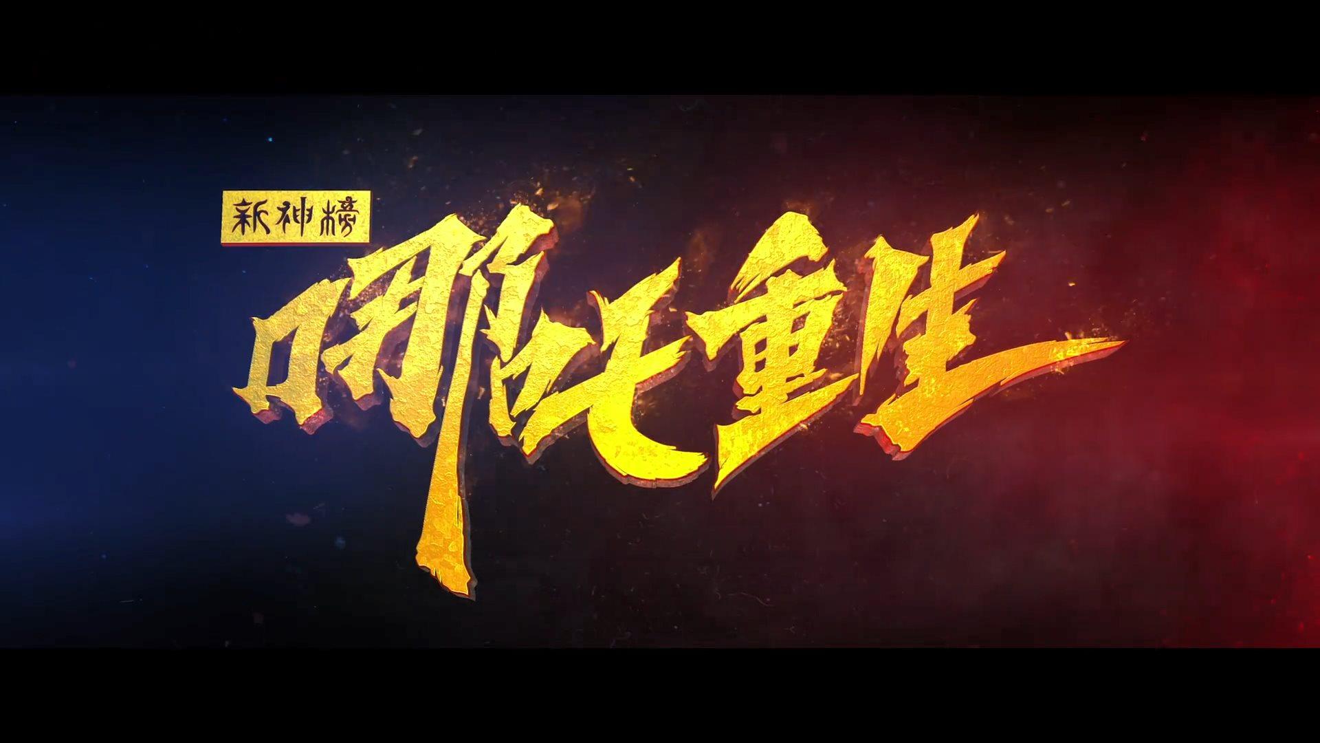 """动画电影《新神榜:哪吒重生》 8月12日释出""""开战""""版首支预告"""