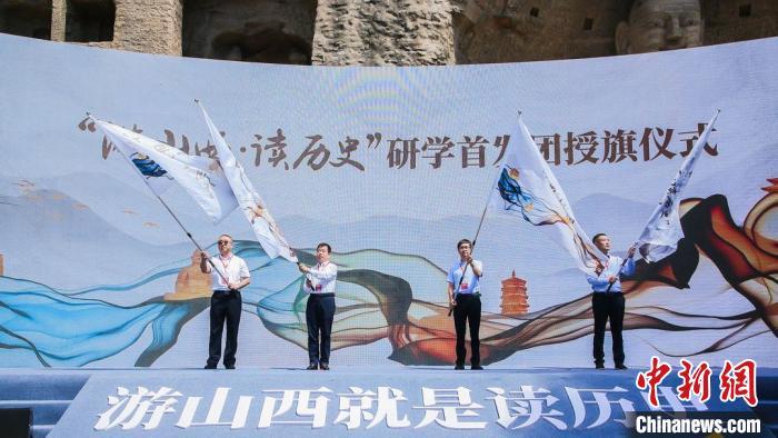 """""""游山西·读历史""""活动启动仪式在山西大同云冈石窟景区举行"""