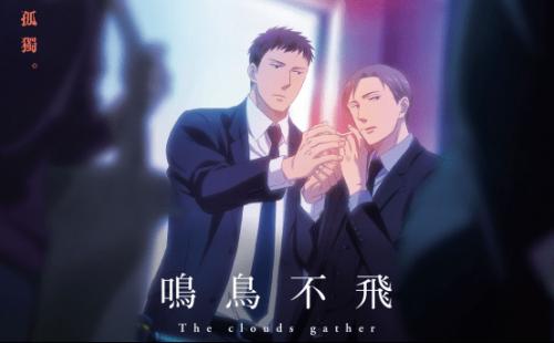 动画电影《鸣鸟不飞》公开了中字版主题曲MV,由Omoinotak演唱的「Moratorium」