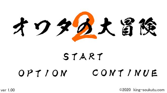 自己制作的经典FLASH游戏名作《人生OWATA大冒险2》正式发布