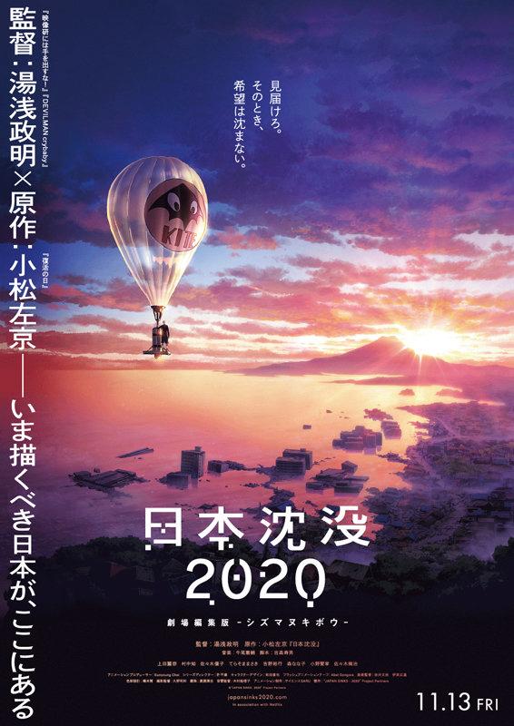 网络动画《日本沉没2020》宣布将推出影院剪辑版,11月13日在日本上映