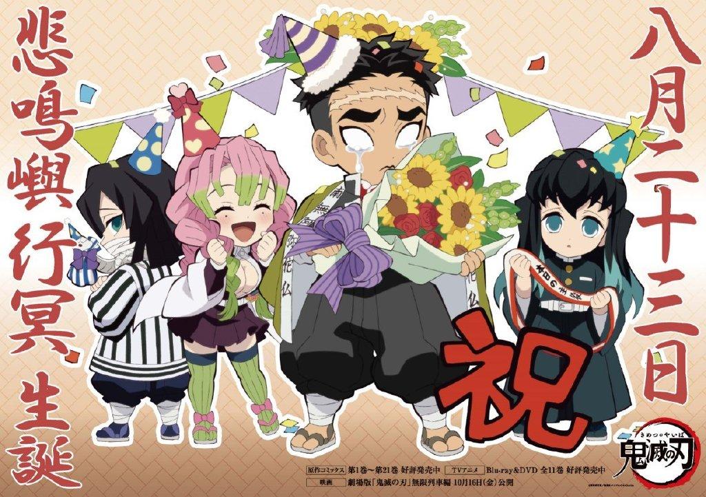 为了纪念《鬼灭之刃》悲鸣屿的生日,官方公开了迷你角色生日贺图!