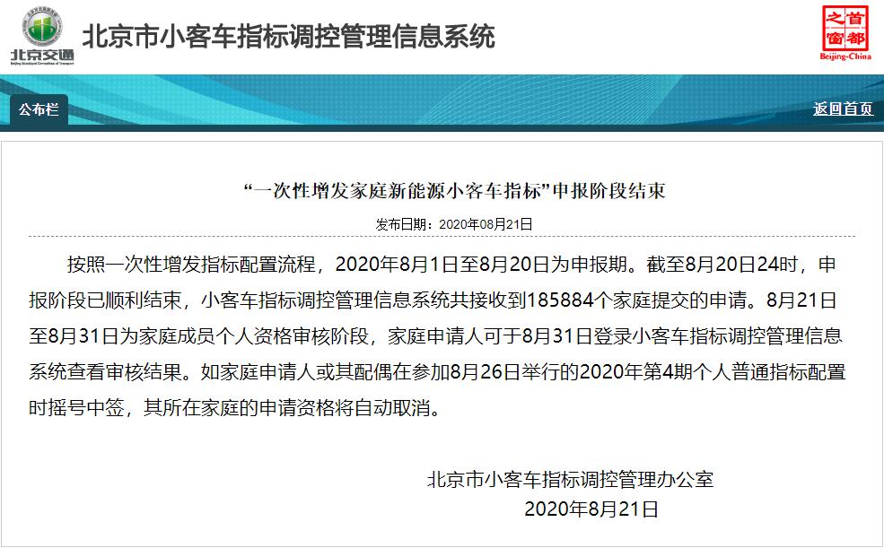数据显示:北京47万人申请新能源指标 增发指标最早国庆节获得