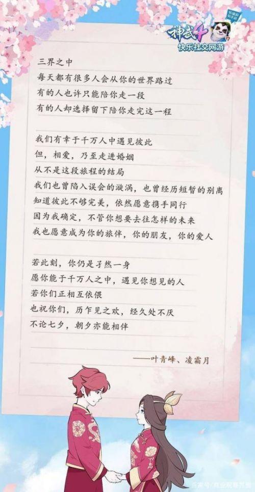 《神武4》七夕宣传故事动画《峰月:缘起》上线