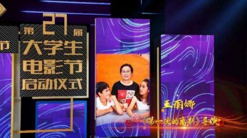第27届大学生电影节举办线上启动仪式