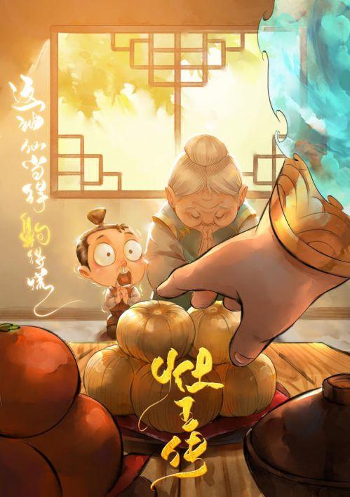 北京文投与中传动画学院合作,推出了《许愿神龙》等在内的7部影视项目