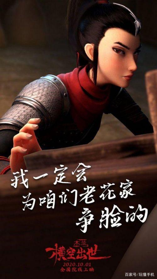 国产动画电影《木兰:横空出世》发布了人物海报以及戛纳送审参展片段