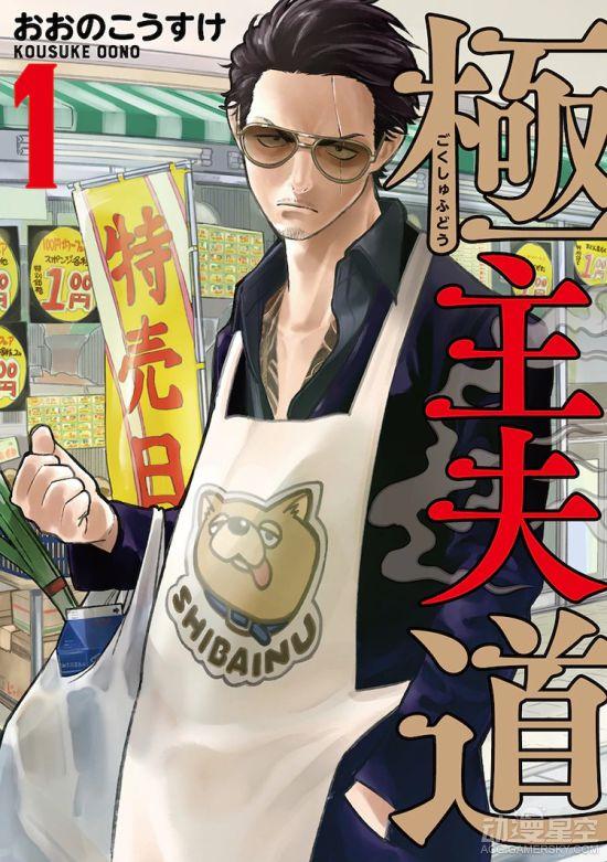 人气漫画《极主夫道》宣布将推出真人日剧,男主龙将由玉木宏出演