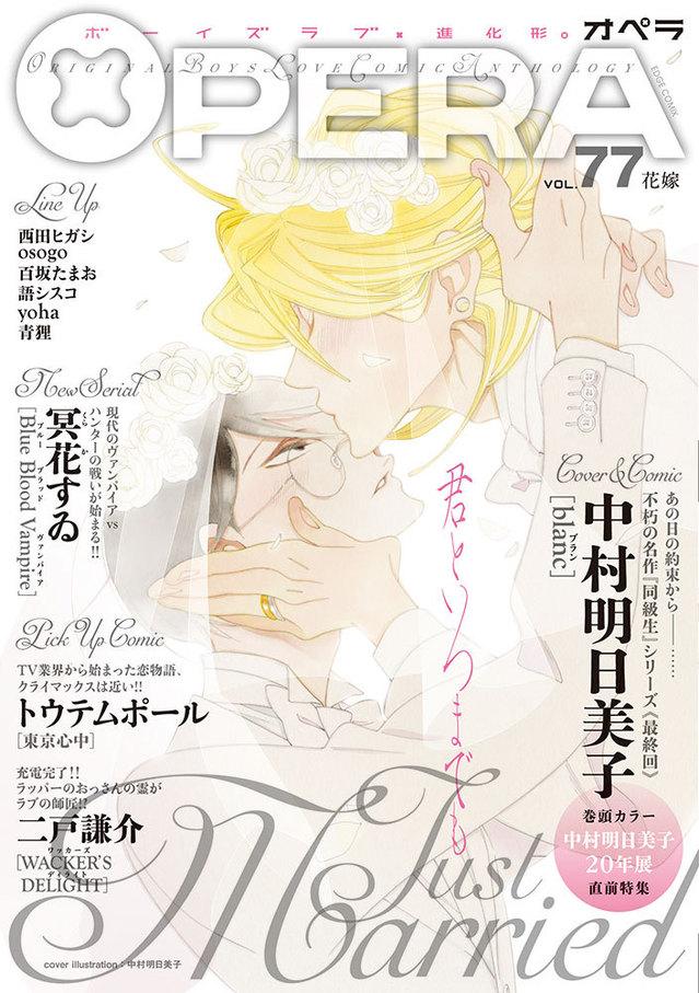 《OPERAvol.77 -花嫁-》封面公开,本期封面是《同级生》双男主