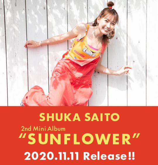 声优歌手齐藤朱夏个人第二张迷你专辑「SUNFLOWER」预计11月11日发售