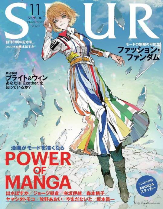 《约定的梦幻岛》的作画,为时尚杂志「SPUR」绘制的封面曝光