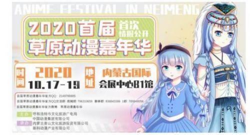 2020首届草原动漫嘉年华将于10月17日至19日在内蒙古国际会展中心B1馆举办
