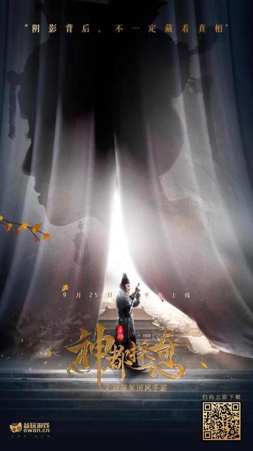《神都探奇》到底是一款怎样的国风探案游戏呢?