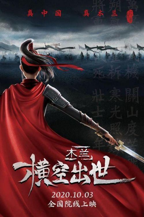 国漫电影《木兰:横空出世》重磅发布终极预告,定档于10月3日全国院线上映