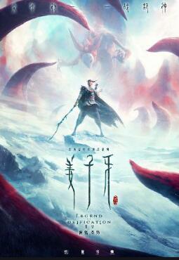 10月1日动画电影《姜子牙》正式在国内上映,首日票房已达1.9亿元