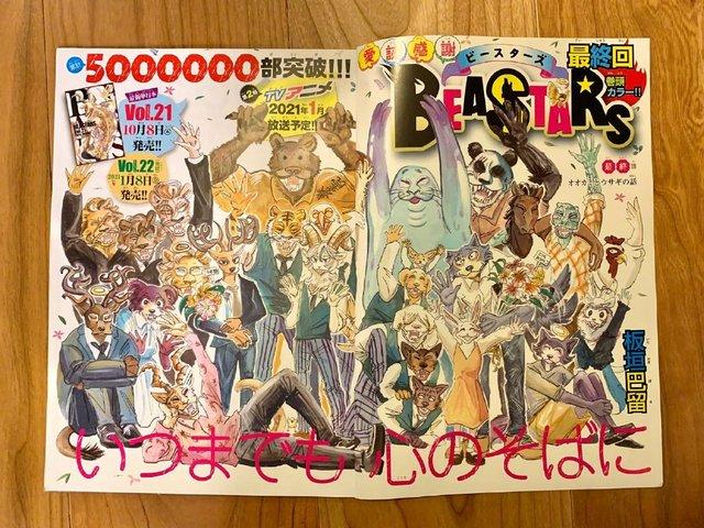 漫画《动物狂想曲(BEASTARS)》连载4年于近日完结