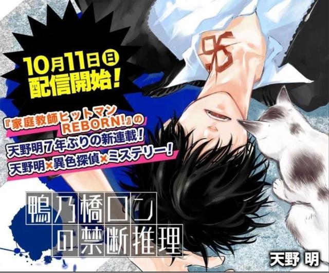 天野明老师时隔7年的新作《鴨乃橋ロンの禁断推理》将于10月11日开始连载