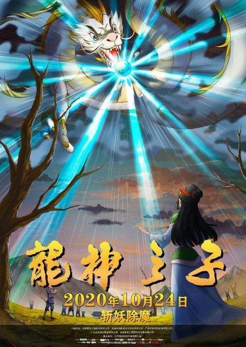 动画电影《龙神之子》宣布定档2020年10月24日全国上映