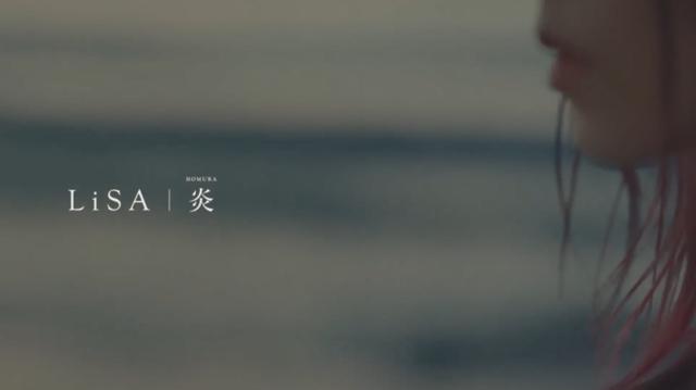 「鬼灭之刃:无限列车篇」主题曲「炎」MV公开,于10月14日发售