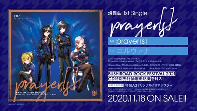 乐队燐舞曲第一张单曲cd「prayer[s]」试听动画公开