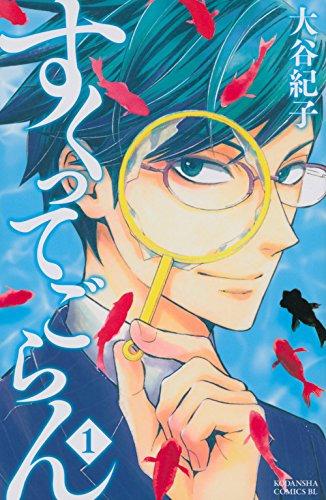 大谷纪子少女漫画「体验捞金鱼吧!」决定真人电影化,2021年3月在日本上映