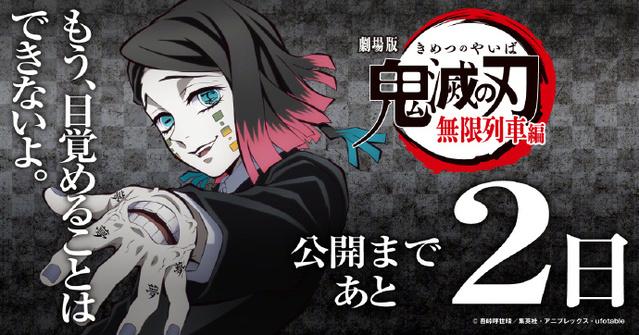 距「鬼灭之刃:无限列车篇」上映还有2天,发布了倒计时2日的宣传图