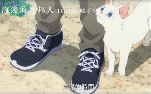 剧场版动画「海边的异邦人」台版官方中字预告公开,于11月13日在台湾上映