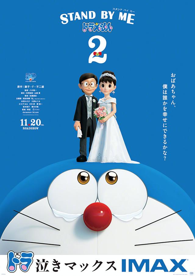 50周年纪念作「哆啦A梦:伴我同行2」公开了全新的宣传海报