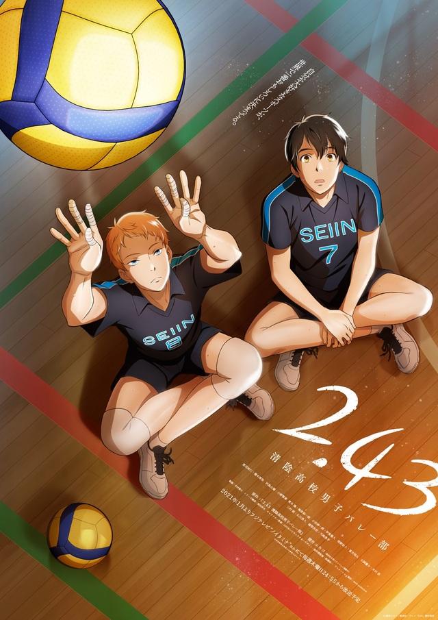TV动画「2.43清阴高中男子排球社」预计将于2021年1月播出