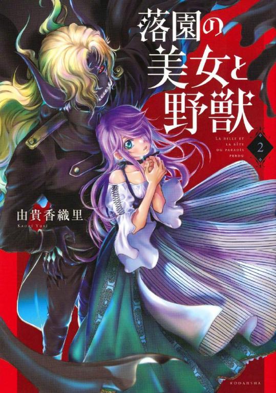 「天禁」的作者由贵香织里新作「落园的美女与野兽」第3卷封面公开