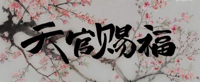 《天官赐福》动漫终于要与大家见面啦!10月31日正式登陆B站