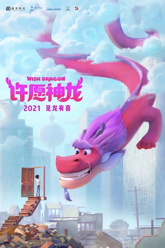 动画电影「许愿神龙」公布了全新海报——神龙遨游云雾间