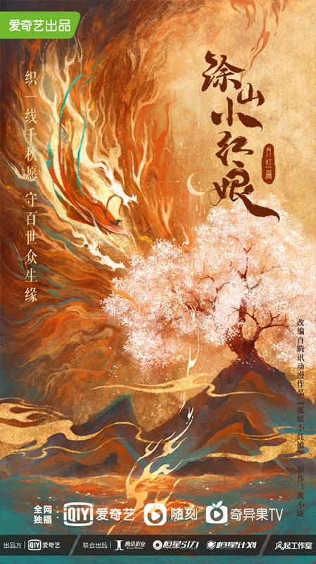「狐妖小红娘」改编的真人剧「涂山小红娘」公开了「月红篇」概念海报