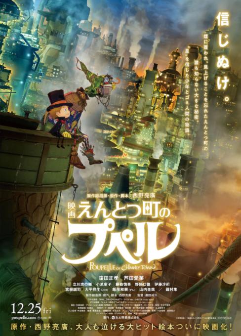 《烟囱城的普佩尔》于12月25日上映,讲述环境恶化世界观下的感人故事