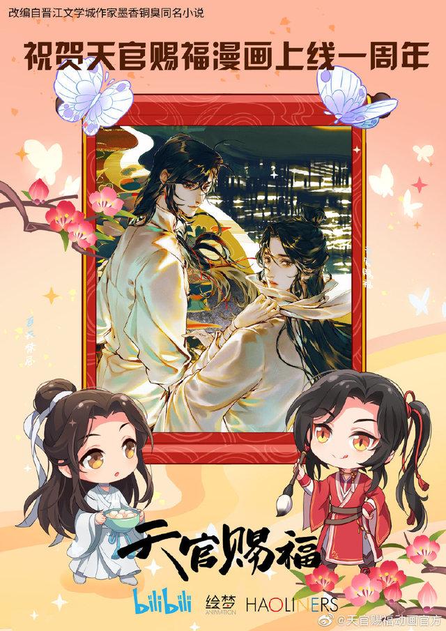 漫画「天官赐福」至今已经连载有一年,官方发布了漫画连载一周年的贺图